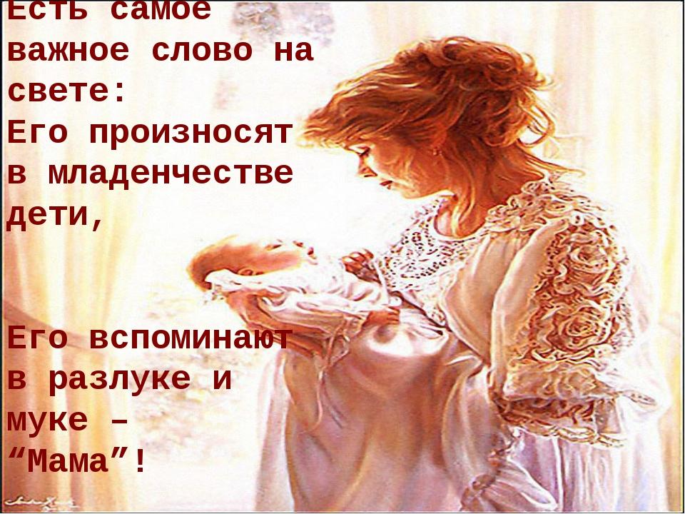 Есть самое важное слово на свете: Его произносят в младенчестве дети, Его всп...