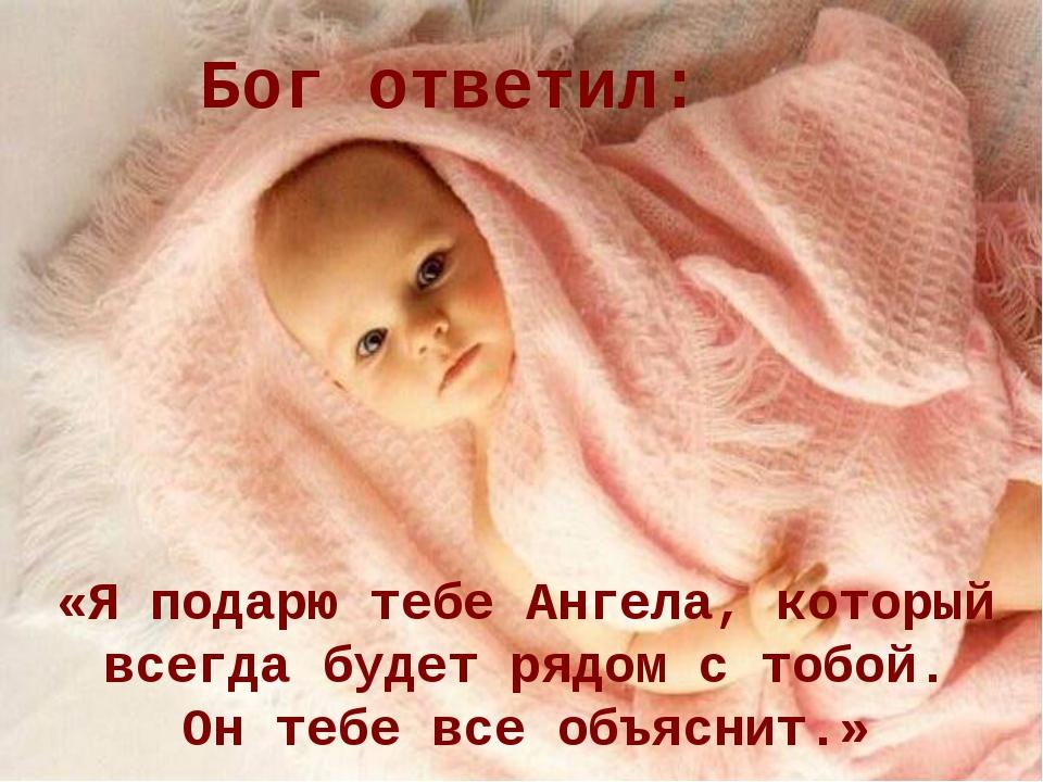 Бог ответил: «Я подарю тебе Ангела, который всегда будет рядом с тобой. Он те...