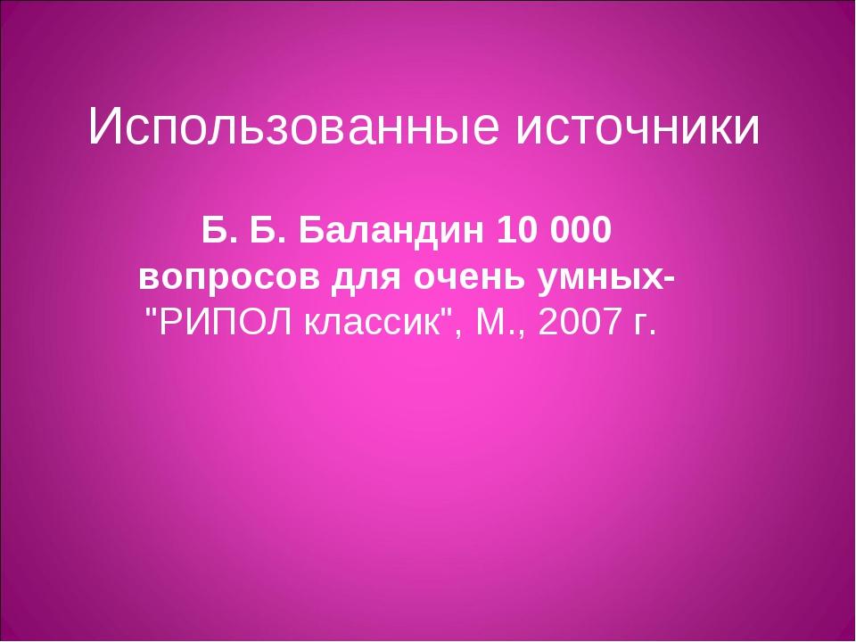"""Использованные источники Б. Б. Баландин 10 000 вопросов для очень умных- """"РИП..."""