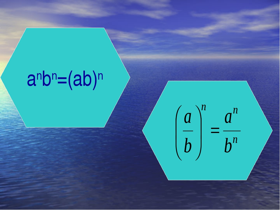 anbn=(ab)n
