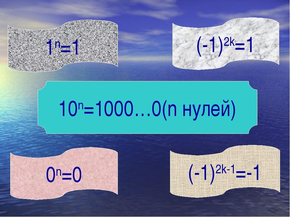 1n=1 0n=0 (-1)2k=1 (-1)2k-1=-1 10n=1000…0(n нулей)