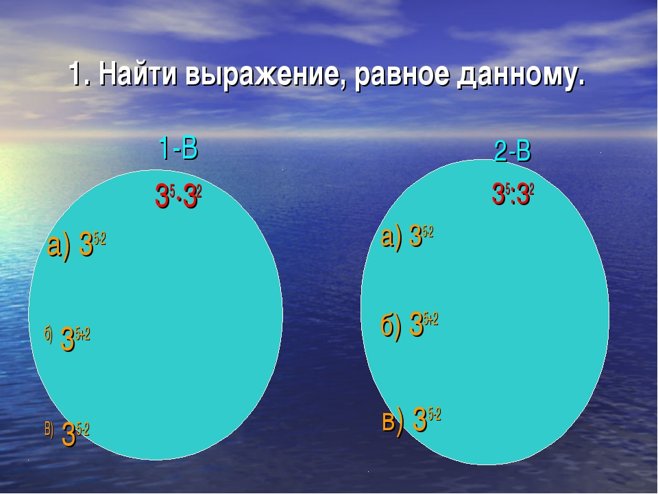 1. Найти выражение, равное данному. 1-В 35∙32 а) 35∙2 б) 35+2 В) 35-2 2-В 35:...