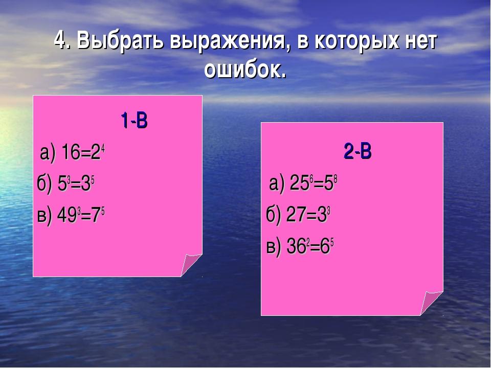 4. Выбрать выражения, в которых нет ошибок. 1-В а) 16=24 б) 53=35 в) 493=75 2...