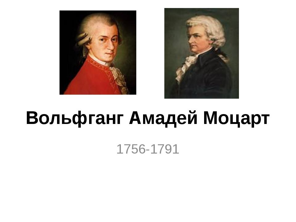 Вольфганг Амадей Моцарт 1756-1791