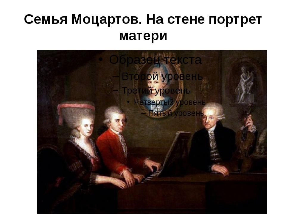 Семья Моцартов. На стене портрет матери