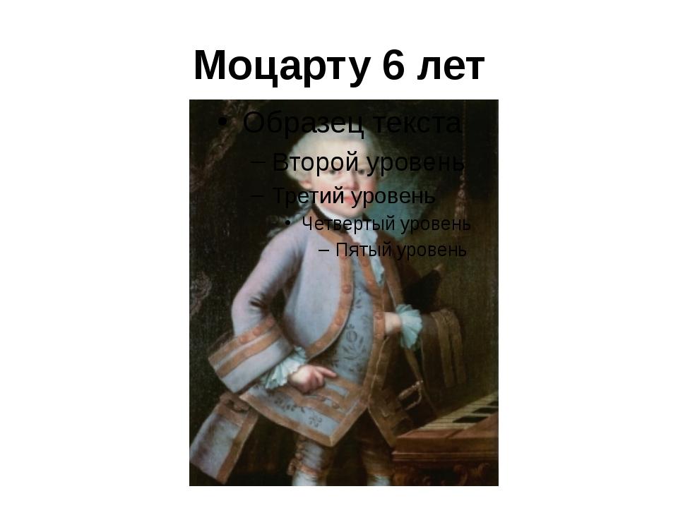 Моцарту 6 лет