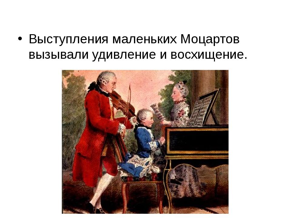 Выступления маленьких Моцартов вызывали удивление и восхищение.