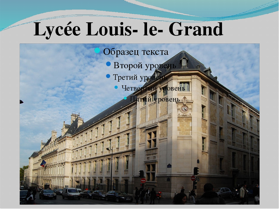 Lycée Louis- le- Grand