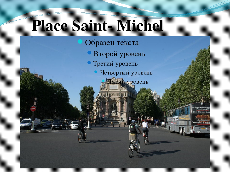 Place Saint- Michel