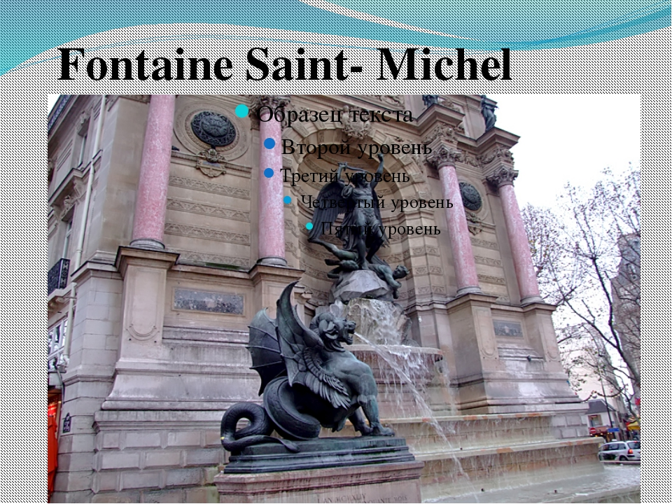 Fontaine Saint- Michel