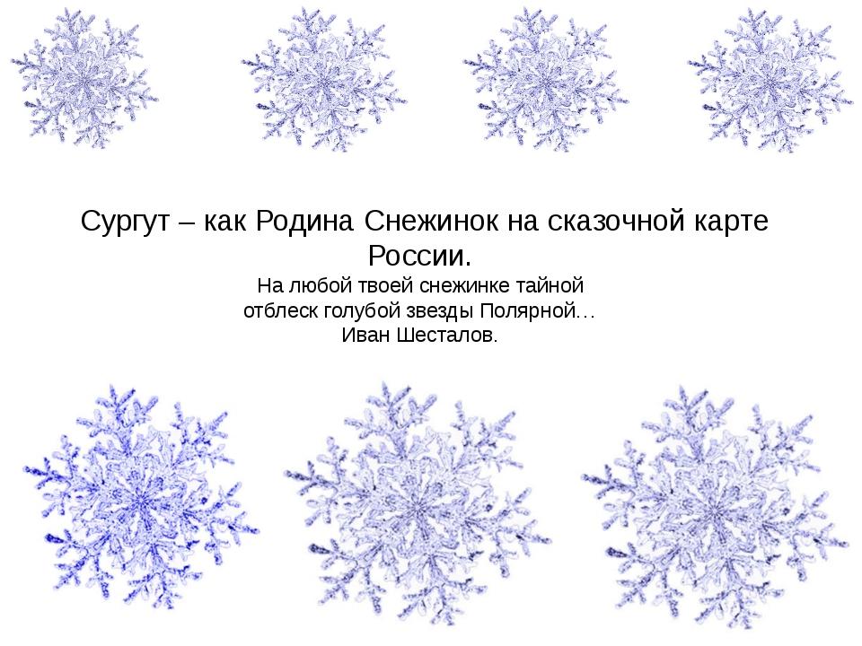 Сургут – как Родина Снежинок на сказочной карте России. На любой твоей снежи...