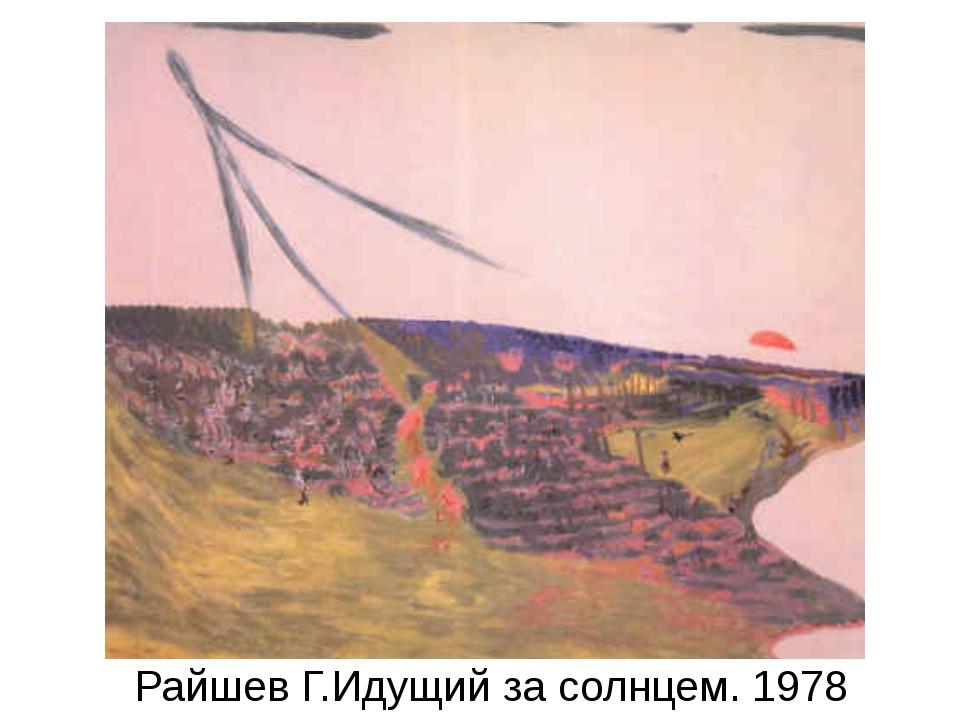 Райшев Г.Идущий за солнцем. 1978
