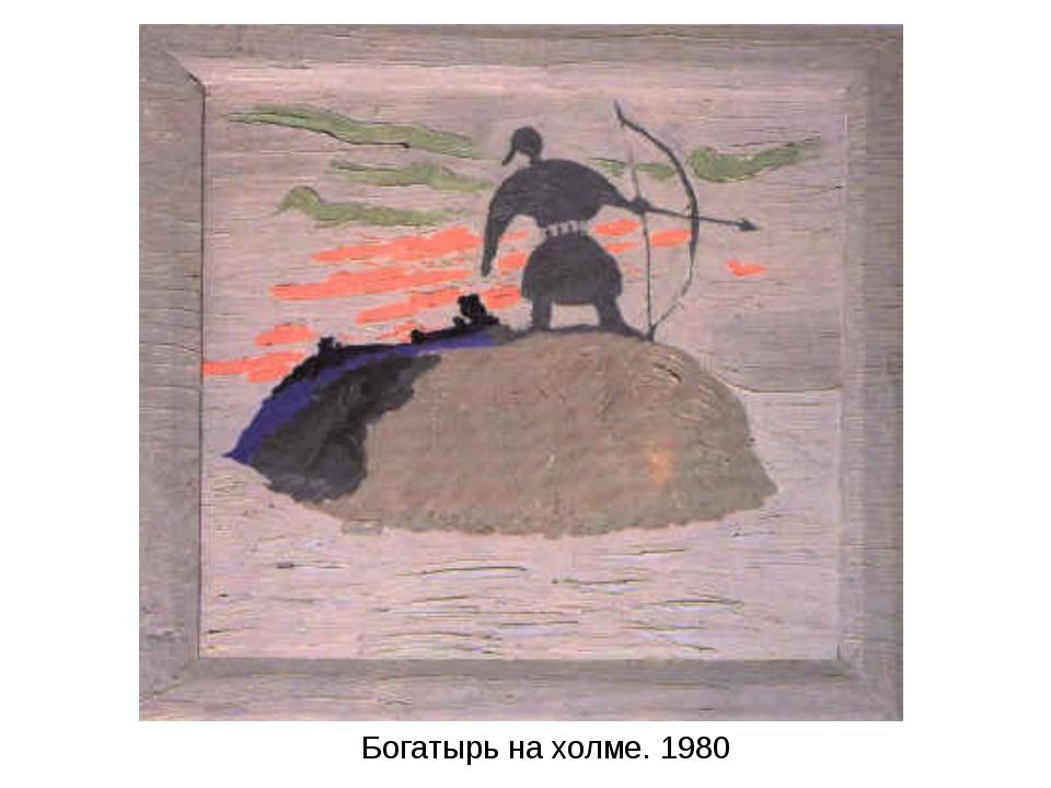 Богатырь на холме.1980