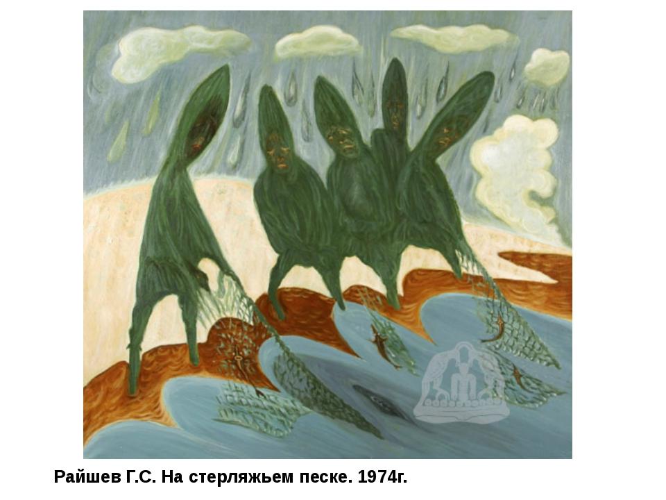 Райшев Г.С. На стерляжьем песке. 1974г.