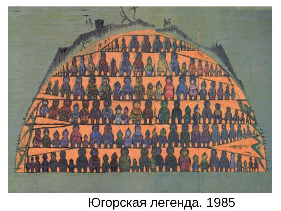 Югорская легенда. 1985
