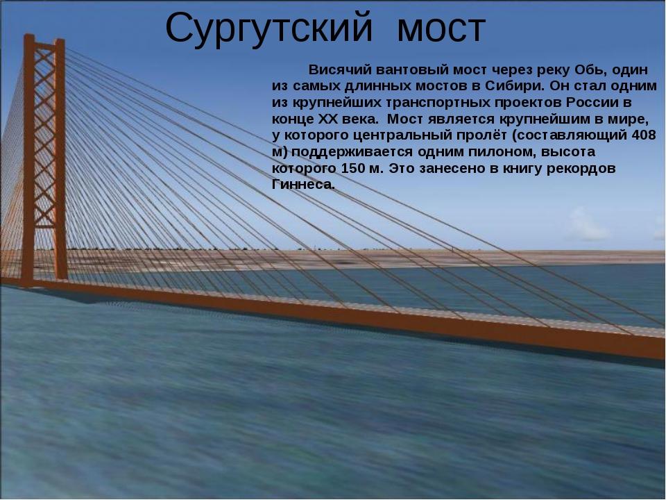 Сургутский мост Висячий вантовый мост через реку Обь, один из самых длинных м...