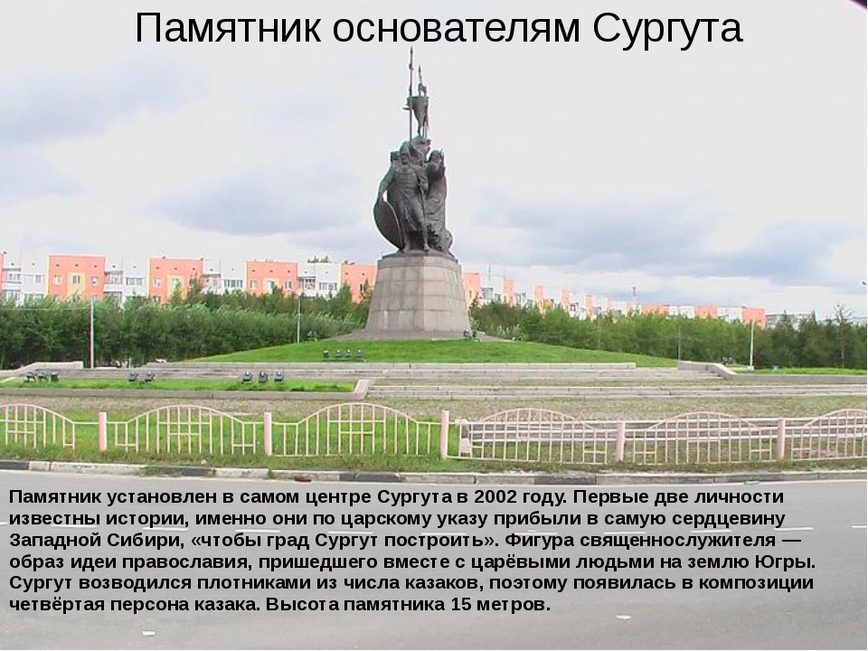 Памятник основателям Сургута Памятник установлен в самом центре Сургута в 200...