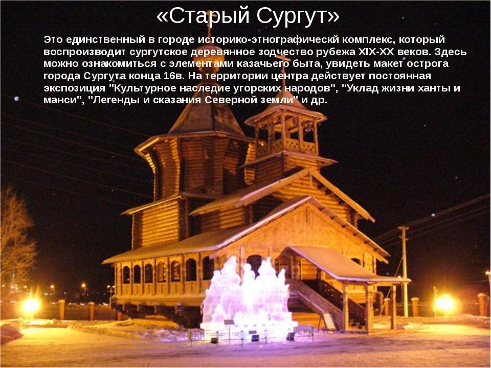 «Старый Сургут» Это единственный в городе историко-этнографическй комплекс, к...
