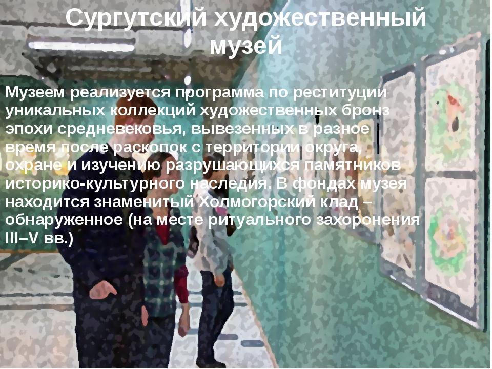 Сургутский художественный музей Музеем реализуется программа по реституции ун...