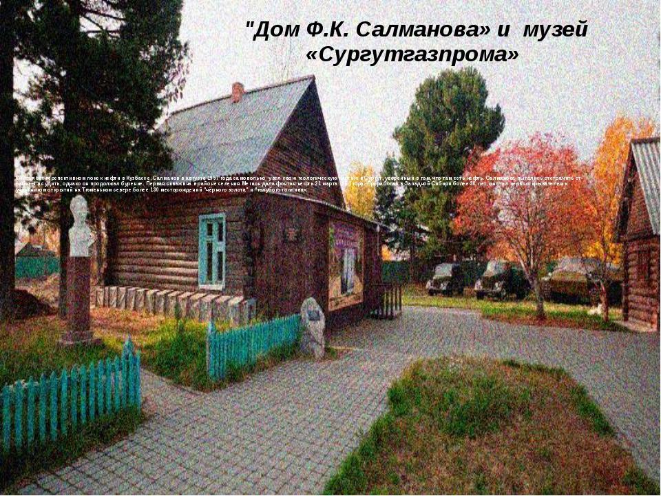 """Дом Ф.К. Салманова» и музей «Сургутгазпрома» Считаябесперспективном поиск..."