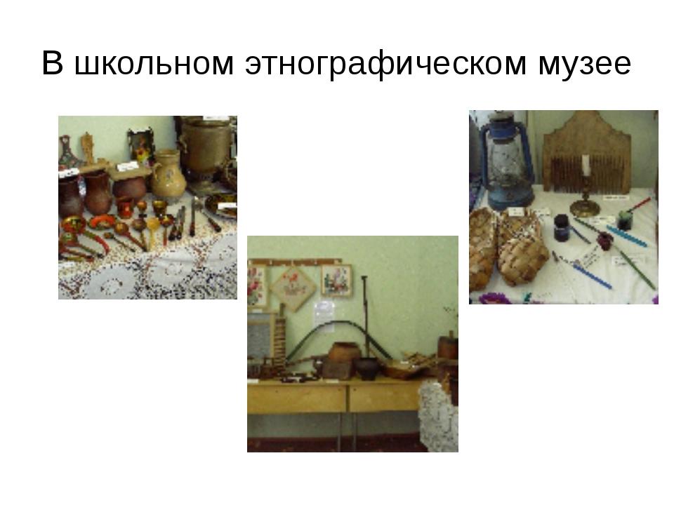 В школьном этнографическом музее