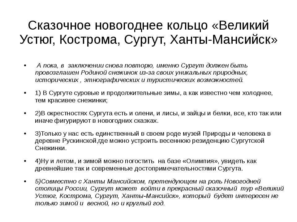 Сказочное новогоднее кольцо «Великий Устюг, Кострома, Сургут, Ханты-Мансийск»...