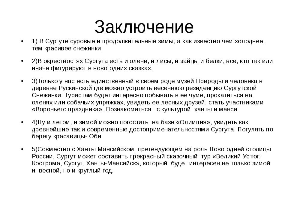 Заключение 1) В Сургуте суровые и продолжительные зимы, а как известно чем хо...