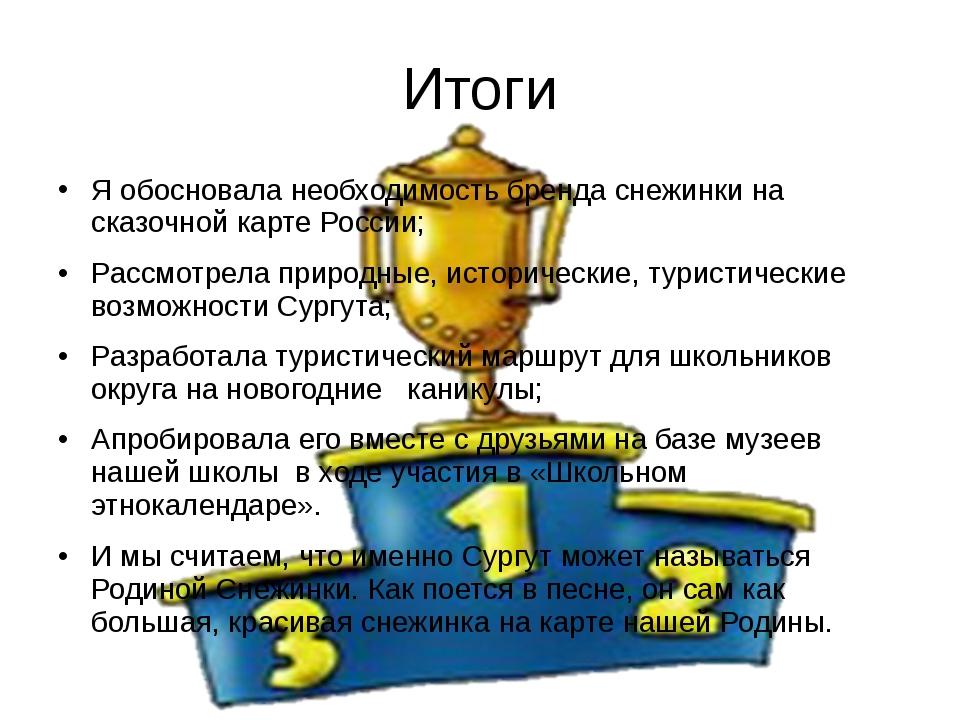 Итоги Я обосновала необходимость бренда снежинки на сказочной карте России; Р...