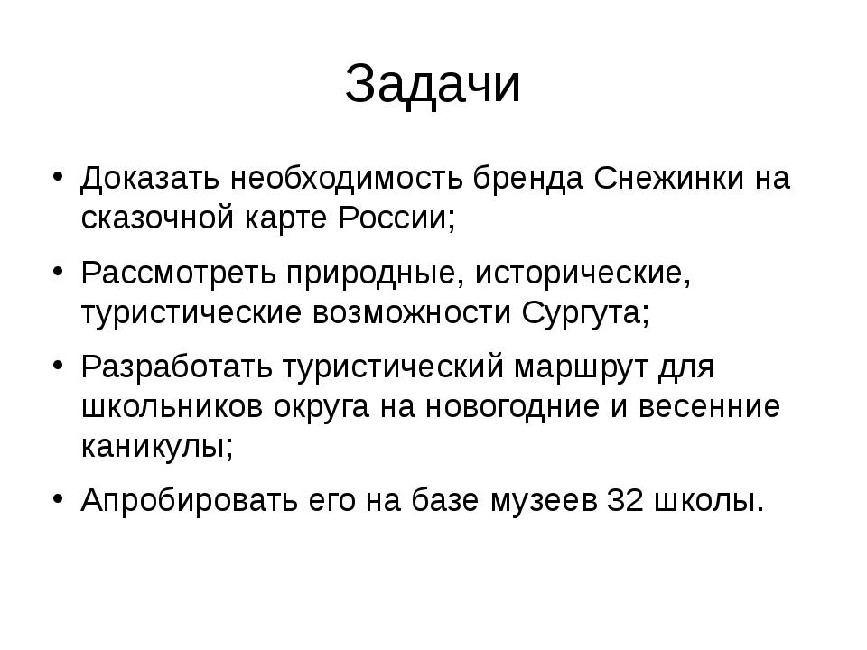 Задачи Доказать необходимость бренда Снежинки на сказочной карте России; Расс...