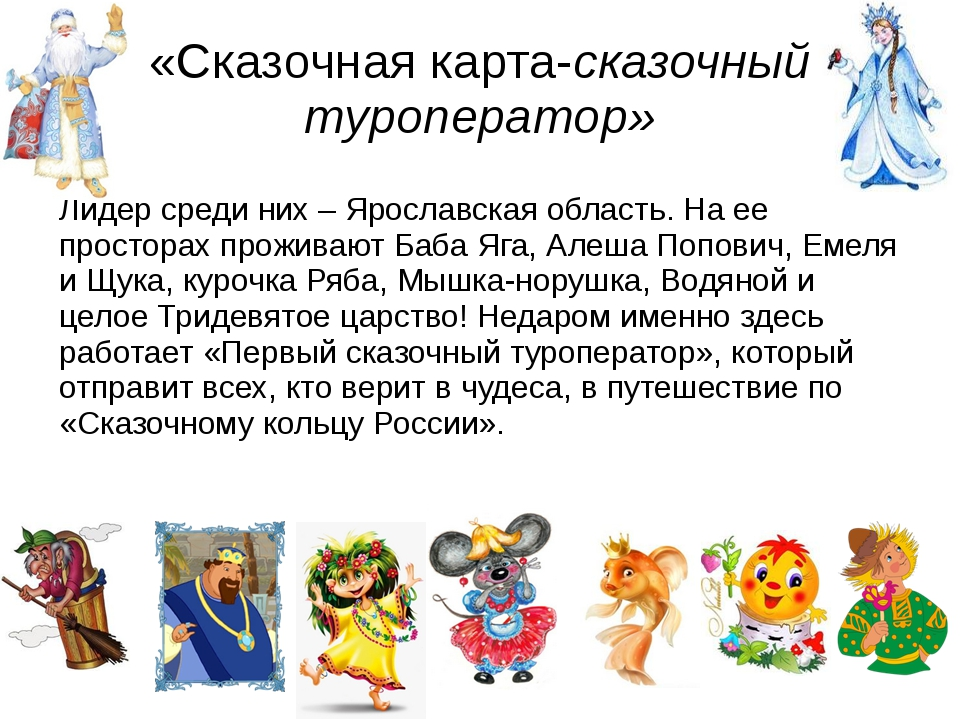 «Сказочная карта-сказочный туроператор» Лидер среди них – Ярославская область...