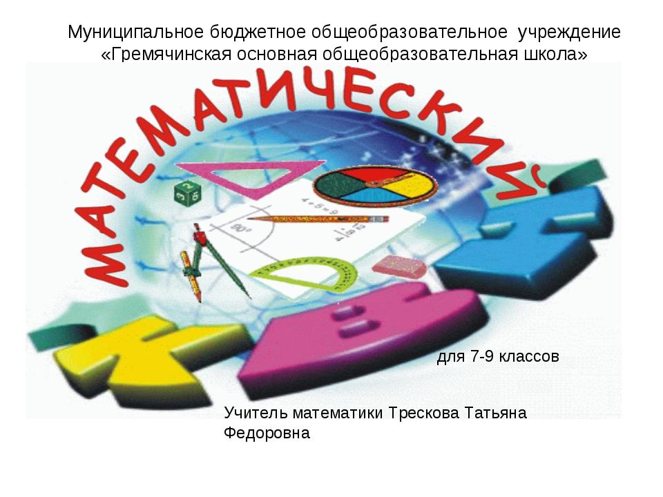 Муниципальное бюджетное общеобразовательное учреждение «Гремячинская основная...