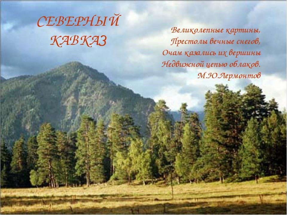 СЕВЕРНЫЙ КАВКАЗ Великолепные картины, Престолы вечные снегов, Очам казались и...