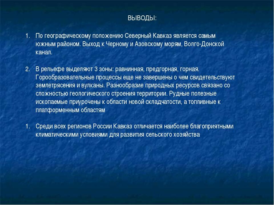 ВЫВОДЫ: По географическому положению Северный Кавказ является самым южным рай...