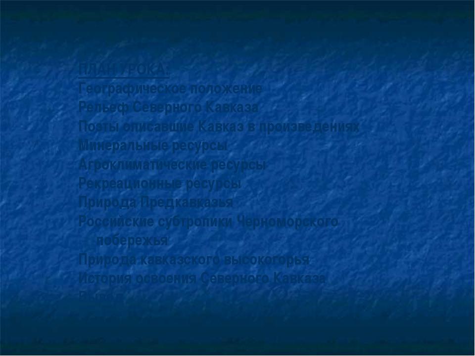 ПЛАН УРОКА: Географическое положение Рельеф Северного Кавказа Поэты описавшие...