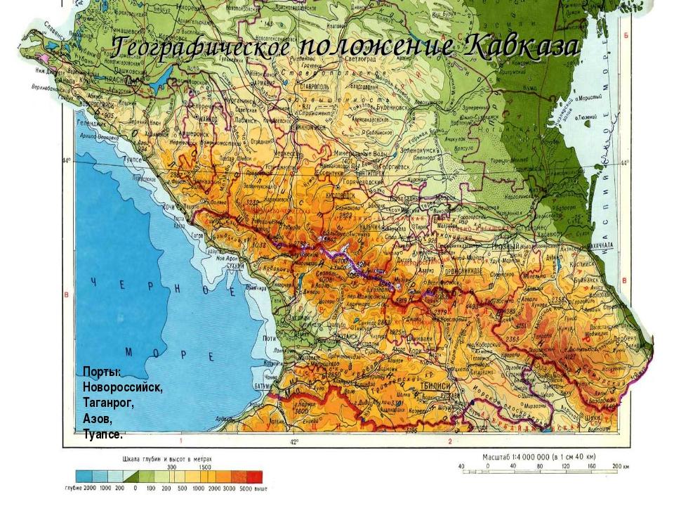 Порты: Новороссийск, Таганрог, Азов, Туапсе. Географическое положение Кавказа