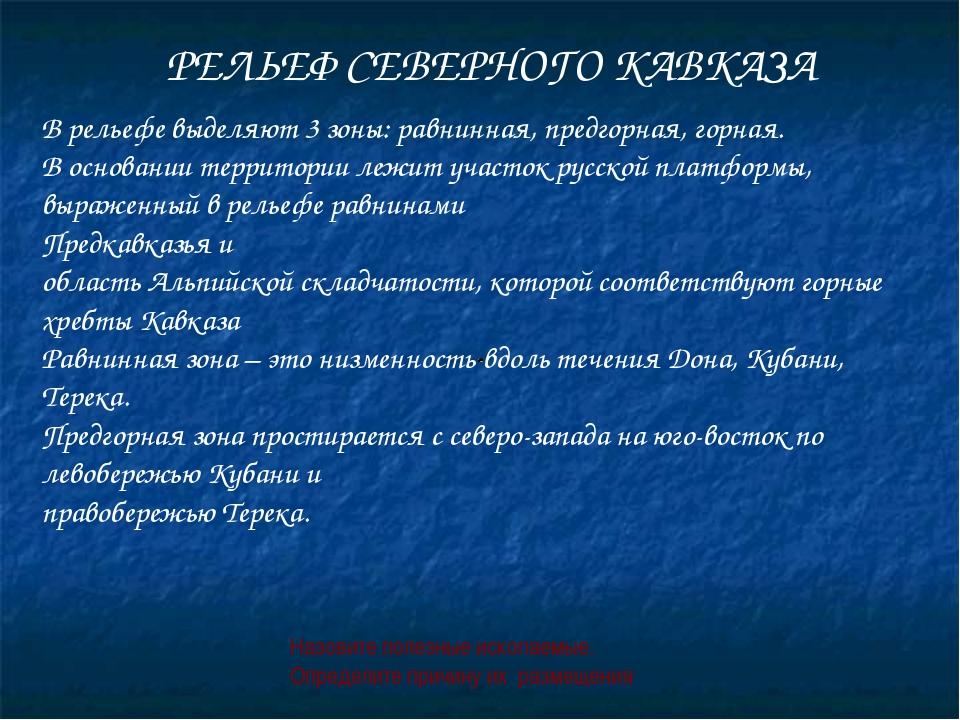 РЕЛЬЕФ СЕВЕРНОГО КАВКАЗА В рельефе выделяют 3 зоны: равнинная, предгорная, го...