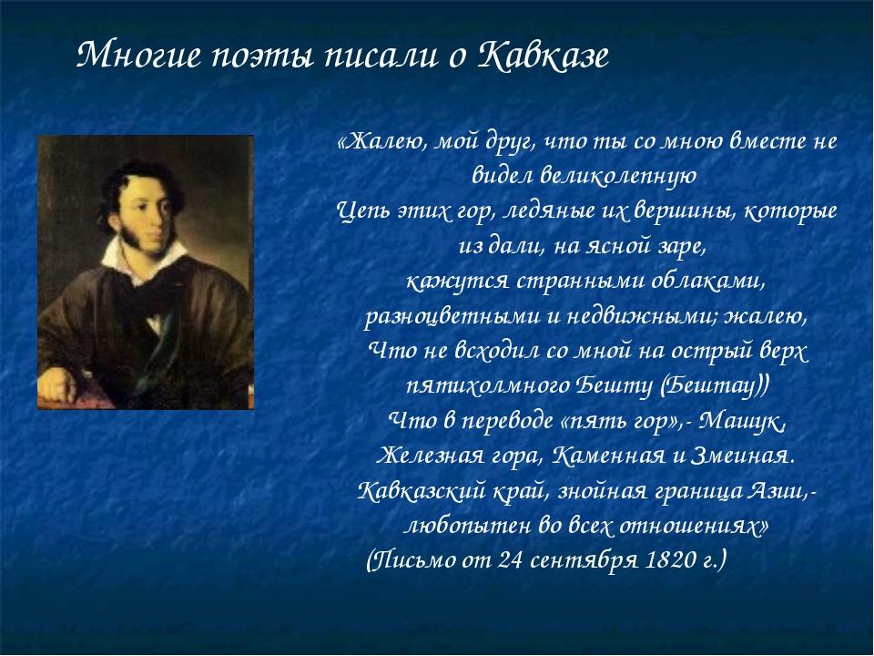 Многие поэты писали о Кавказе «Жалею, мой друг, что ты со мною вместе не виде...