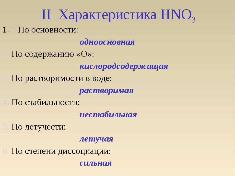 II. Характеристика HNO3 По основности: одноосновная 2. По содержанию «О»: кис...