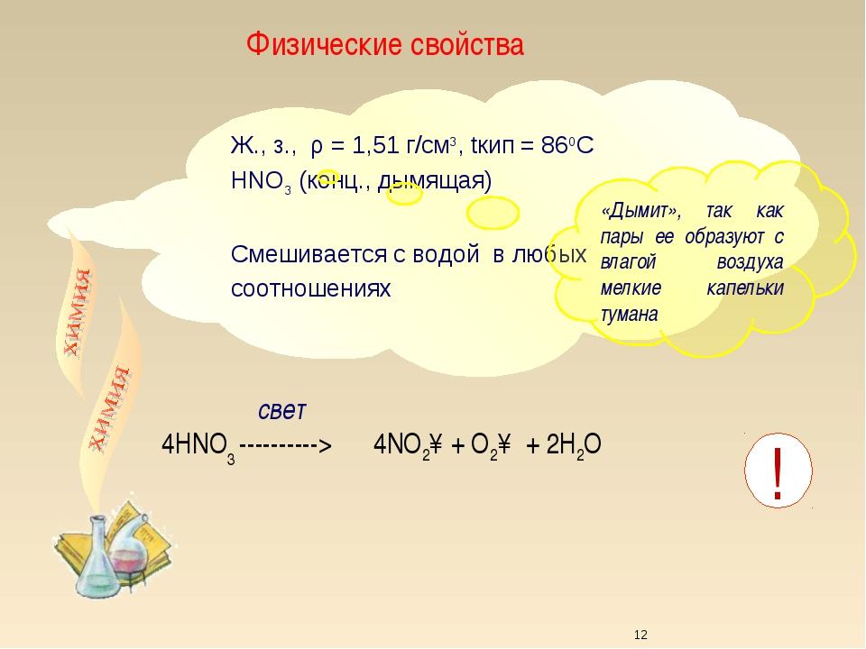 Ж., з., ρ = 1,51 г/см3, tкип = 860С НNO3 (конц., дымящая) Смешивается с водой...