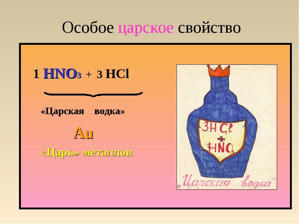 1 HNO3 + 3 HCl «Царская водка» + Аu «Царь» металлов Особое царское свойство