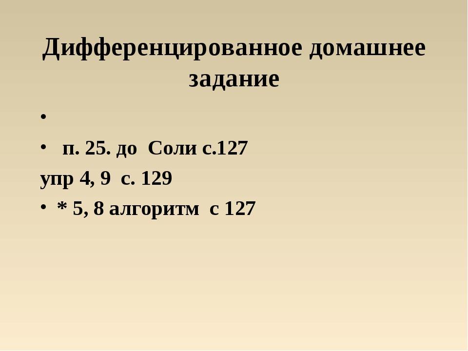 Дифференцированное домашнее задание п. 25. до Соли с.127 упр 4, 9 с. 129 * 5,...