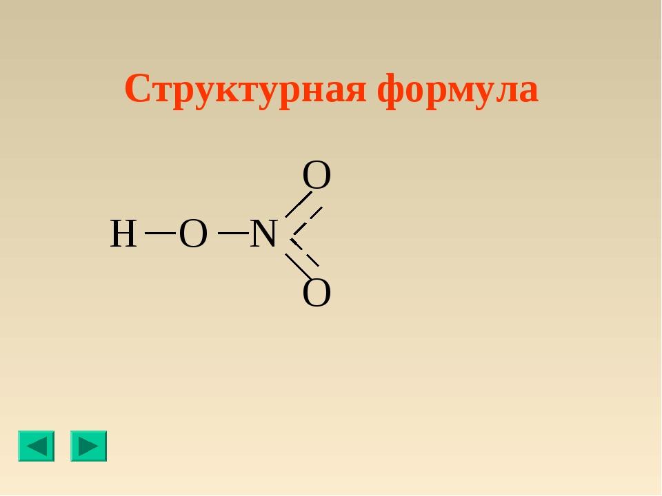 O H O N O Структурная формула