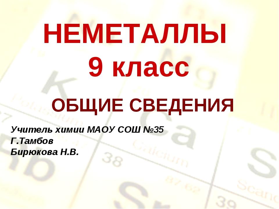 НЕМЕТАЛЛЫ 9 класс ОБЩИЕ СВЕДЕНИЯ Учитель химии МАОУ СОШ №35 Г.Тамбов Бирюкова...
