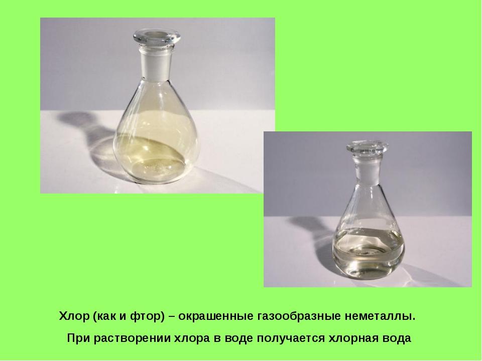 Хлор (как и фтор) – окрашенные газообразные неметаллы. При растворении хлора...