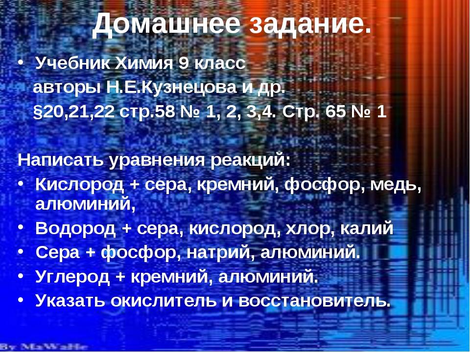 Домашнее задание. Учебник Химия 9 класс авторы Н.Е.Кузнецова и др. §20,21,22...