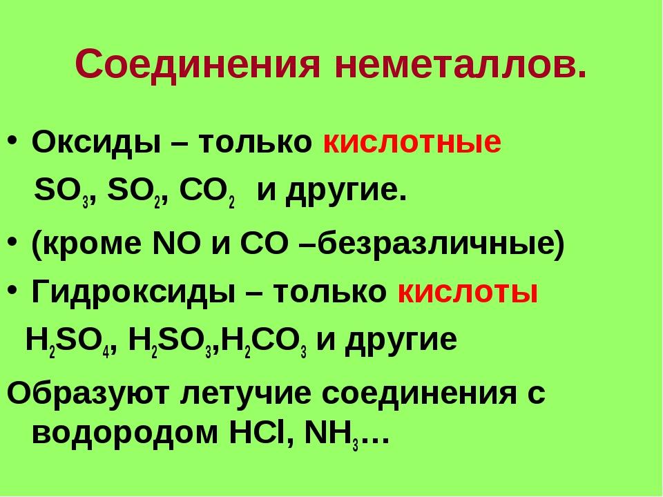 Соединения неметаллов. Оксиды – только кислотные SO3, SO2, CO2 и другие. (кро...