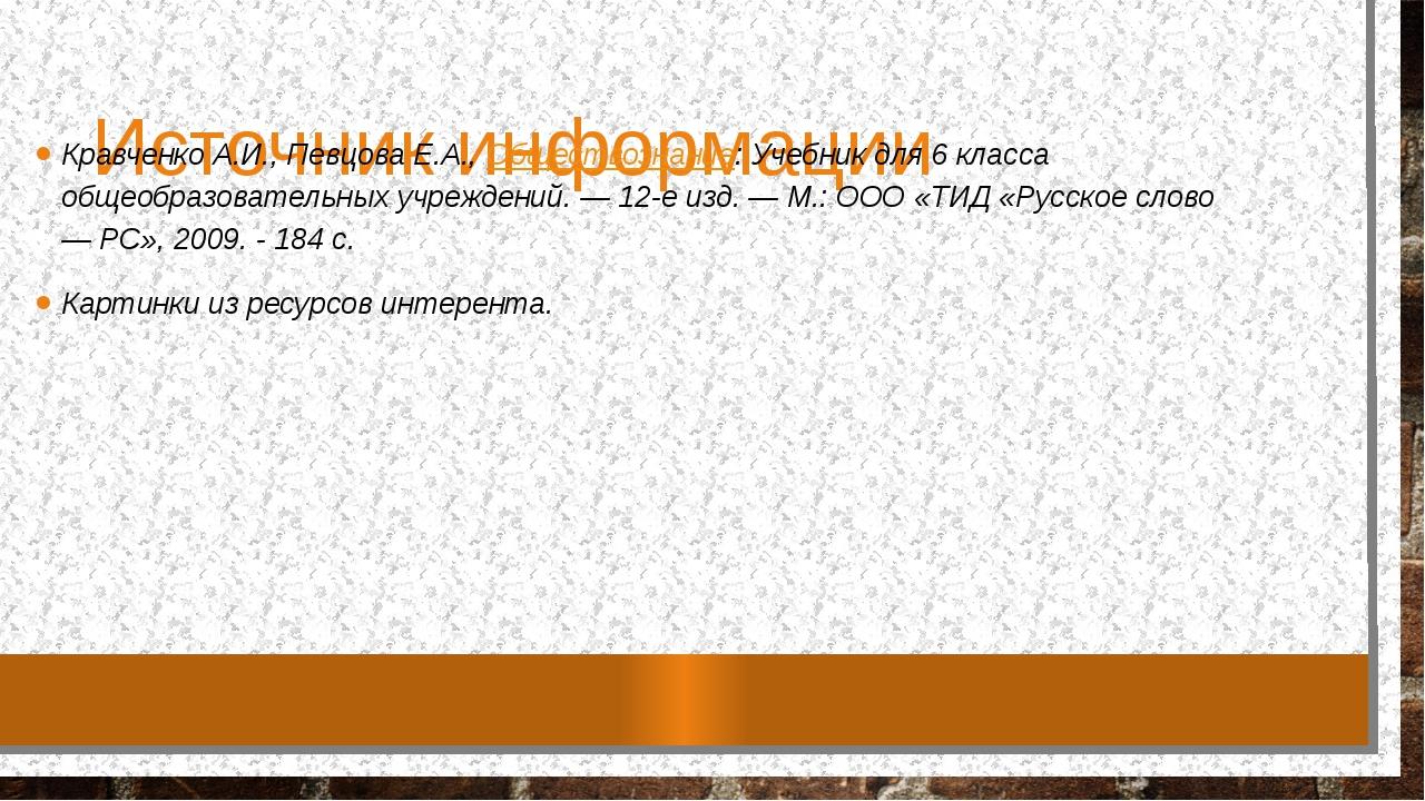 Источник информации Кравченко А.И., Певцова Е.А.,Обществознание: Учебник для...