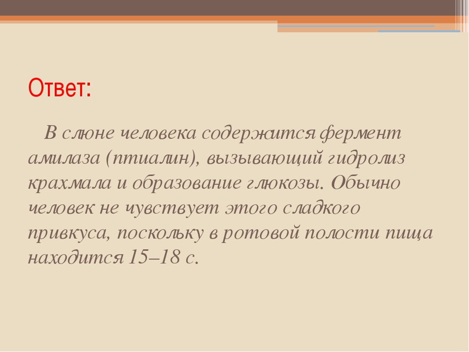 Ответ: Вслюне человека содержится фермент амилаза (птиалин), вызывающий гидр...