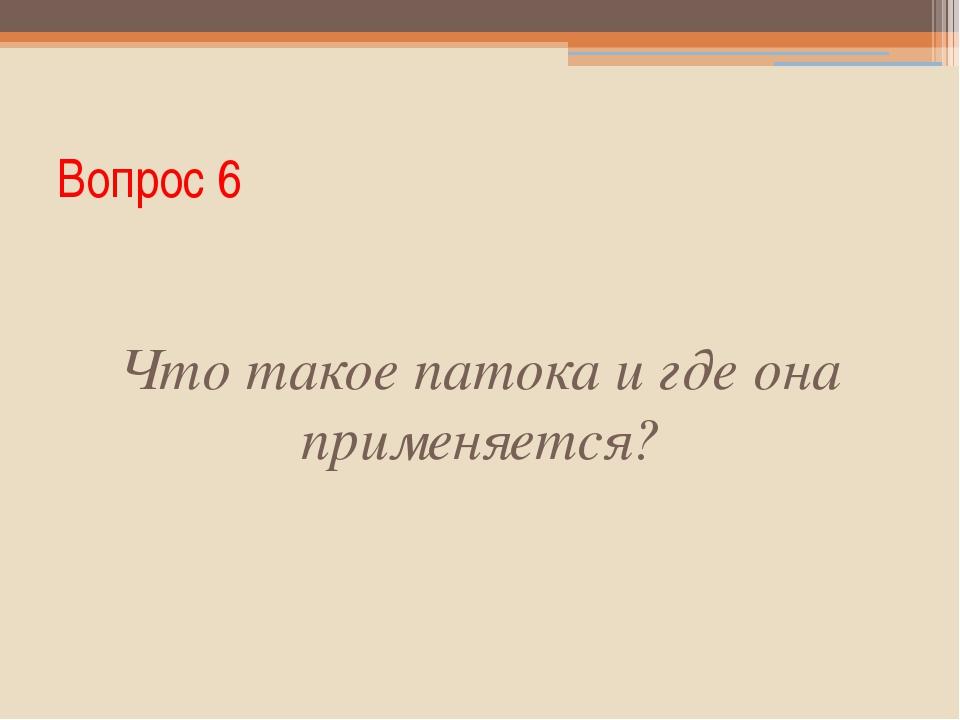 Вопрос 6 Что такое патока и где она применяется?