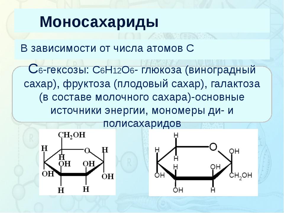 Моносахариды В зависимости от числа атомов С Зорина Наталья Николаевна, учите...